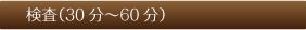検査(30分〜60分)