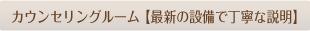 カウンセリングルーム 【最新の設備で丁寧な説明】