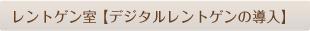 レントゲン室 【デジタルレントゲンの導入】
